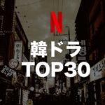 Netflixで観れる韓国ドラマ高視聴率作品TOP30