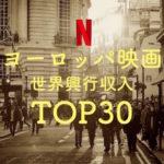 Netflixで観れるヨーロッパ映画 世界興行収入ランキングTOP30