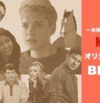 米映画評論サイトが選ぶNetflixオリジナル作品の傑作TV番組・ベスト10 —日本が舞台のあのドラマもランクイン!