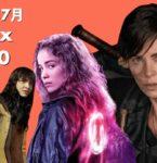 【Netflix : 2020年7月】世界で最も視聴された映画&TVシリーズ TOP10
