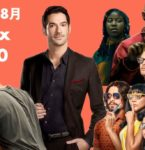 【Netflix : 2020年8月】世界で最も視聴された映画&TVシリーズ TOP10
