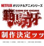 『バキ』シリーズ第3部「範馬刃牙」がNetflixで制作決定!史上最強の親子ゲンカ開幕ッッ!