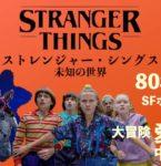 【Netflix徹底解剖】第一弾:劇場映画に劣らないクオリティ「ストレンジャー・シングス」の魅力に迫る!