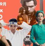 【Netflix : 2020年9月】世界で最も視聴された映画&TVシリーズ TOP10