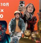 【Netflix : 2020年10月】世界で最も視聴された映画&TVシリーズ TOP10