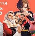 【Netflix : 2020年11月】世界で最も視聴された映画&TVシリーズ TOP10