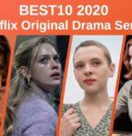 2020年デビューのNetflixオリジナルTVシリーズ 格付けベスト10(Rotten Tomatoes調べ)