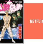 Netflix、伝説的マンガ「幽☆遊☆白書」の実写シリーズ化決定!