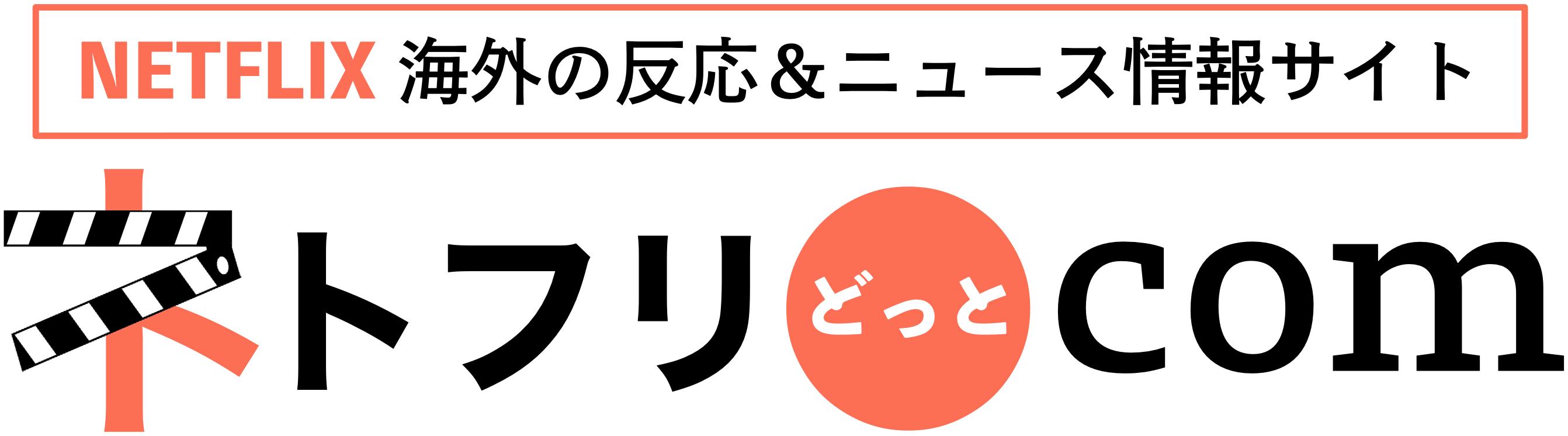 ネトフリ.com