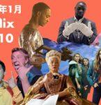 【Netflix : 2021年1月】世界で最も視聴された映画&TVシリーズ TOP10