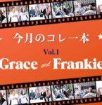 【今月のコレ一本】Vol.1 :「グレイス&フランキー」声優陣のパフォーマンスに注目