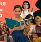 【Netflix : 2021年2月】世界で最も視聴された映画&TVシリーズ TOP10