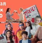 【Netflix : 2021年3月】世界で最も視聴された映画&TVシリーズ TOP10