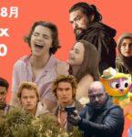 【Netflix : 2021年8月】世界で最も視聴された映画&TVシリーズ TOP10
