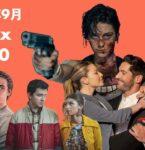 【Netflix : 2021年9月】世界で最も視聴された映画&TVシリーズ TOP10